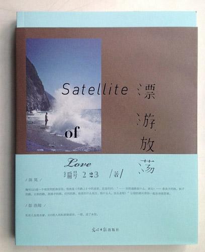http://www.linzhipeng223.com/files/gimgs/23_satellite01.jpg
